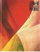 Retrospective EMI KINUKO