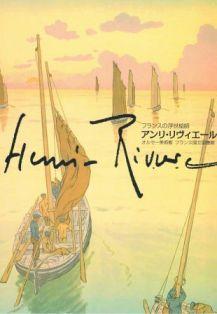 Maître français de l'ukiyo-e Henri Rivière