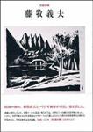FUJIMAKI Yoshio Centennial of His Birth