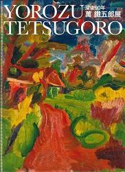 YOROZU Tetsugoro 1885-1927