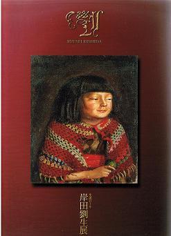 Ryusei Kishida Catalogue