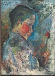 SEKINE Shōji: A Retrospective