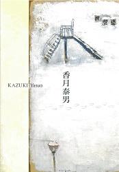 KAZUKI Yasuo: A Retrospective