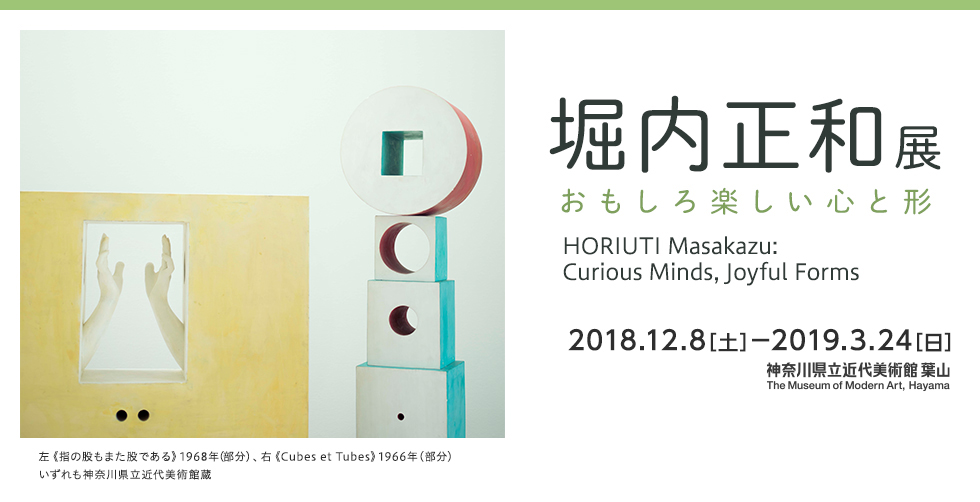 HORIUTI Masakazu : Curious Minds, Joyful Forms