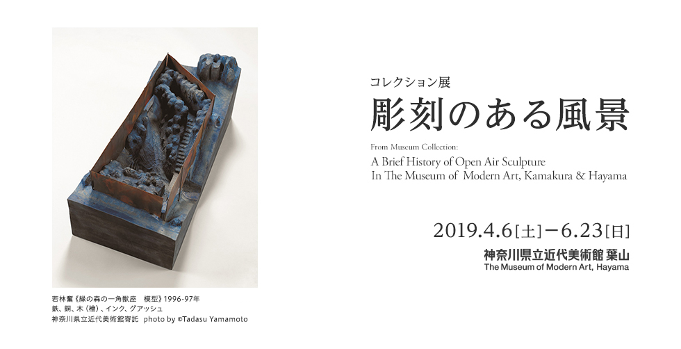A Brief History of Open Air Sculpture in The Museum of Modern Art, Kamakura & Hayama