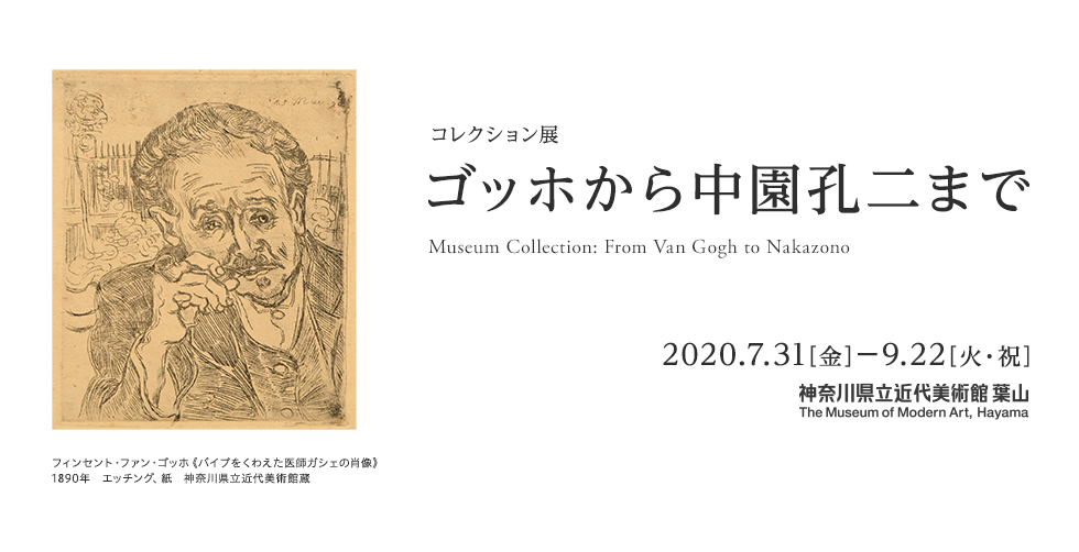 Museum Collection: From Van Gogh to Nakazono