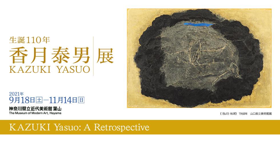 KAZUKI Yasuo: A Retrospective. September 18 – November 14, 2021 The Museum of Modern Art, Hayama