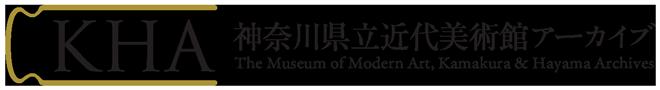 神奈川県立近代美術館アーカイブ