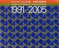 所蔵作品総目録1991-2005