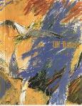 北欧の風と鳥 ウルフ・トロヅィッグ展