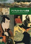 アジアとヨーロッパの肖像展