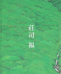 生誕100年 荘司福展 花、大地、山ー自然を見つめて