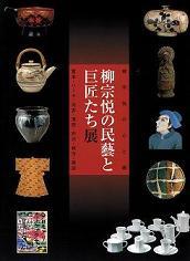 柳宗悦の民藝と巨匠たち展