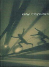 画家の眼差し、レンズの眼  近代日本の写真と絵画