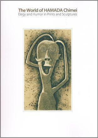 版画と彫刻による哀しみとユーモア 浜田知明の世界展