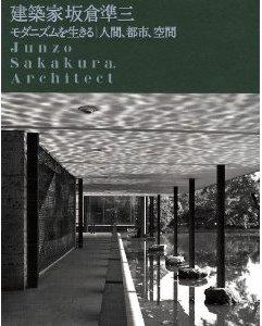 建築家坂倉準三 モダニズムを生きる 建築、都市、空間