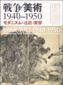 戦争/美術1940–1950 モダニズムの連鎖と変容