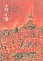 夭折の画家 小野元衞 1919–1947展
