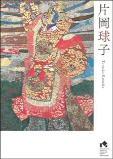 神奈川県立近代美術館所蔵 片岡球子作品目録