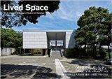 空間を生きた。「神奈川県立近代美術館 鎌倉」の建築 1951–2016