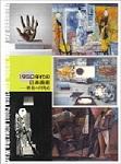 1950年代の日本美術―戦後の出発点