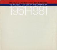 神奈川県立近代美術館30年の歩み 資料・展覧会総目録1951-1981