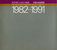 神奈川県立近代美術館 所蔵作品総目録1982-1991