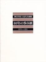 開館40周年記念 40年の歩み展 1951-1991