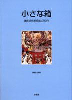 小さな箱 鎌倉近代美術館の50年 1951-2001