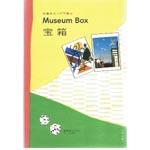 所蔵品カードで遊ぶ Museum Box 宝箱