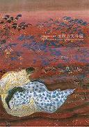 日本画改革の先導者 玉村方久斗展