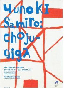 柚木沙弥郎の「鳥獣戯画」 ポスターB2サイズ