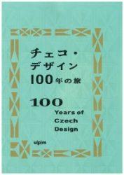 チェコ・デザイン100年の旅