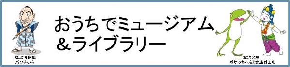 おうちでミュージアム&ライブラリー バナーイメージ