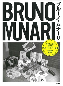 ブルーノ・ムナーリ