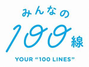 夏のたね2021「みんなの100線」