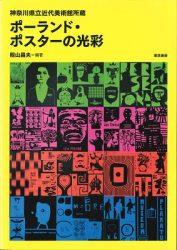 神奈川県立近代美術館所蔵 ポーランド・ポスターの光彩