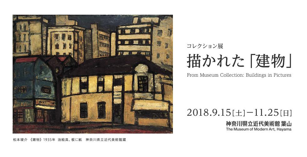 コレクション展「描かれた「建物」」 From Museum Collection: Buildings in Pictures 2018年9月15日(土)から11月25(日)まで 神奈川県近代美術館 葉山 The Museum of Modern Art, Hayama