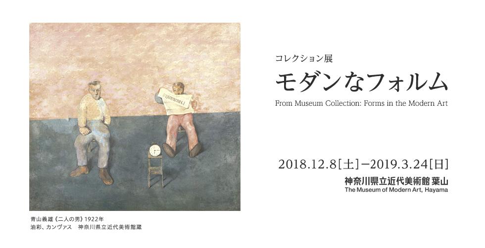 コレクション展「モダンなフォルム」 From Museum Collection: Forms in the Modern Art 2018年12月8日(土)から2019年3月24日(日)まで 神奈川県近代美術館 葉山 The Museum of Modern Art, Hayama