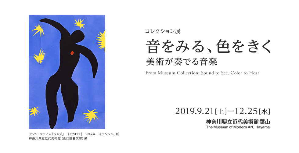 From Museum Collection:Sound to See, Color to Hear