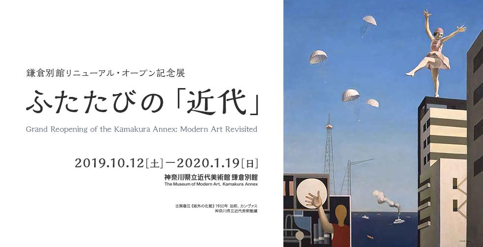 鎌倉別館リニューアル・オープン記念展 ふたたびの「近代」 Grand Reopening of the Kamakura Annex: Modern Art Revisited 2019年10月12日(土)から2020年 1月19日(日)まで 神奈川県近代美術館 鎌倉別館 The Museum of Modern Art, Kamakura Annex