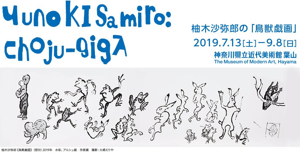 柚木沙弥郎の「鳥獣戯画」 YUNOKI Samiro:Chojyu-giga 2019年7月13日(土)から9月8日(日)まで 神奈川県近代美術館 葉山 The Museum of Modern Art, Hayama
