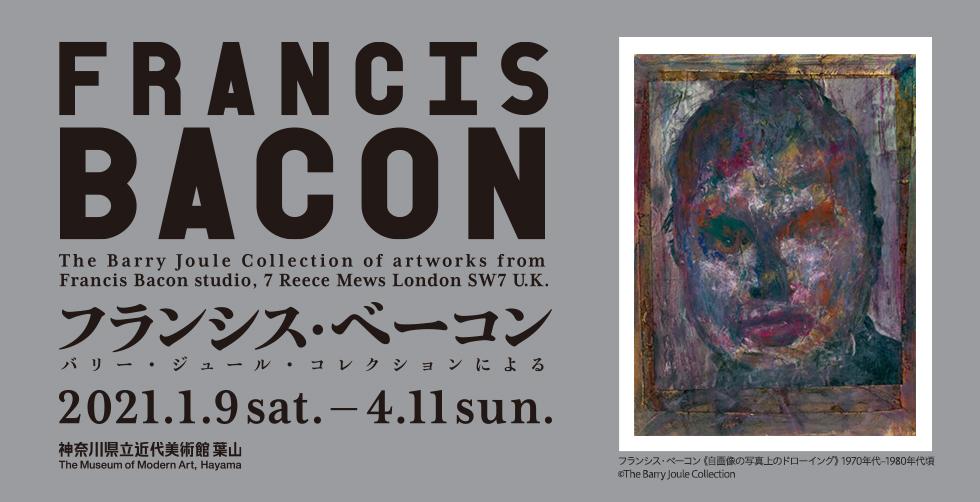 フランシス・ベーコン バリー・ジュール・コレクションによる FRANCIS BACON The Barry Joule Collection of artworks from Francis Bacon studio, 7 Reece Mews London SW7 U.K. 2021年1月9日(土)から4月11日(日) 神奈川県近代美術館 葉山 The Museum of Modern Art, Hayama