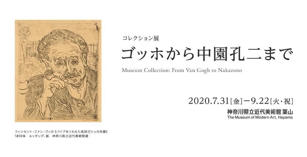 コレクション展  ゴッホから中園孔二まで Museum Collection: From Van Gogh to Nakazono 2020年7月31日(金)から9月22日(火・祝)まで 神奈川県近代美術館 葉山 The Museum of Modern Art, Hayama