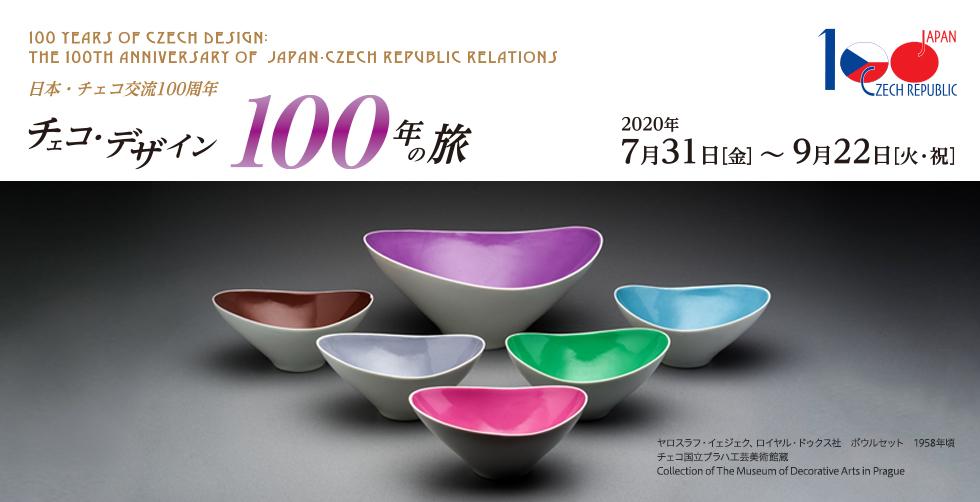 日本・チェコ交流100周年 チェコ・デザイン 100年の旅 100 Years of Czech Design: The 100th Anniversary of Japan-Czech Republic Relations 2020年7月31日(金)から9月22日(火・祝)まで 神奈川県近代美術館 葉山 The Museum of Modern Art, Hayama