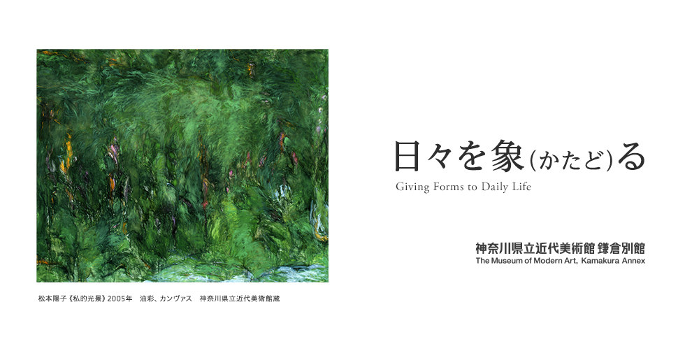 """[6月9日より開催]日々を象(かたど)る  Giving Forms to Daily Life <!--2020年4月11日(土)から~7月5日(日)まで--> 神奈川県近代美術館 鎌倉別館 The Museum of Modern Art, Kamakura Annex"""" /></p> <div class="""