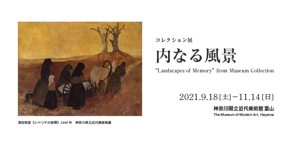 """コレクション展 内なる風景 """"Landscapes of Memory"""" from Museum Collection 2021年9月18日(土)–11月14日(日) 神奈川県近代美術館 葉山 The Museum of Modern Art, Hayama"""