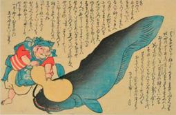《鯰を押さえる恵比寿神》安政2(1855)年気谷陽子氏寄贈