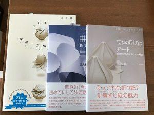 「堀内正和展」ワークショップ関連書籍